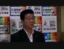 【土人】パヨク記者が松井大阪府知事ツイートにくらいつくw