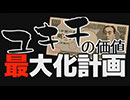 【drop in ch.】ユキチの価値最大化計画 EPISODE1 小遣い1万円のサラリーマン
