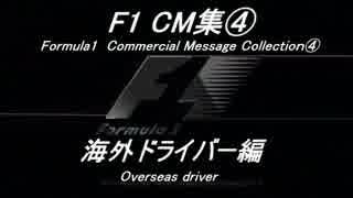 F1 CM集④「海外ドライバー編」