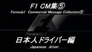 F1 CM集⑤「日本人ドライバー編」