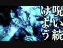 【歌ってみた】うらみのワルツ Feat.やまみー