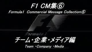 F1 CM集⑥「チーム・企業・メディア編」
