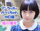 第40位:【姫川優花】アンラッキーガールちゃんの日録 short【踊ってみた】