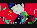 第38位:最上編:亡霊ダンス_手描きモブサイコ
