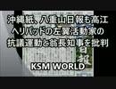 沖縄紙、八重山日報 高江ヘリパッドの左翼の抗議運動と翁長知事を批判