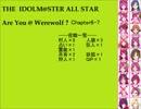 【iM@S人狼】AreYou@Werewolf?6-7