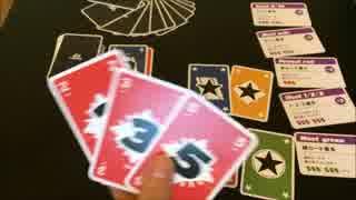 フクハナのひとりボードゲーム紹介 No.107『ラミー17(RUMMY17)』