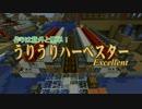 【Minecraft】 絶対に 「全自動かぼちゃ畑」 が作れる動画 上級編 thumbnail
