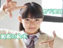 【竹下美羽】初恋の絵本&おまけ【踊ってみた】