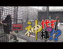 【drop in ch.】須広平太・なんこつの代打の神様!? 第1打席 前編
