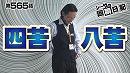 シーサ。の回胴日記_第565話 [by ARROWS-SCREEN]