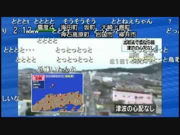鳥取地震NHK地震速報(ニコニコ実...