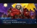Fate/Grand Orderを実況プレイ 超極大かぼちゃ村編part9 thumbnail