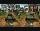 【War Thunder陸軍】陸戦の時間だ Part4【生声実況】