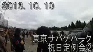センスのないサバゲー動画  東京サバゲパーク祝日定例会② 2016.10.10