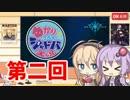 【シャドウバース】ゆかりさんのシャドバ実況その弐・疾走ビショ thumbnail