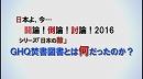 1/3【討論】シリーズ「日本の敵」:GHQ焚書図書とは何だったのか?[桜H28/10/22]