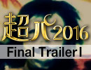 ニコニコ超パーティー2016 Final Trailer1 ~出演者発表編~