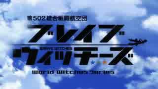 【ブレイブウィッチーズ OP】アシタノツバサ【高音質】