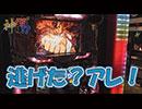 【drop in ch.】須広平太・なんこつの代打の神様!? 第1打席 後編