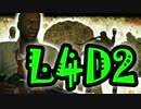 【L4D2】感染者の主役は我々だ!part2【8人プレイ】