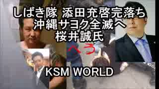 【KSM】しばき隊 添田充啓 完落ち 沖縄サヨク全滅へ 桜井誠氏