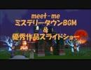 Meet-me ミステリータウンBGM&優秀作品スライドショー