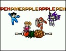 [PPAP] PEN PINEAPPLE APPLE PEN ファミコン風8bitアレンジ