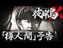 ショートアニメ『彼岸島X』#02【樽人間】予告