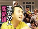 『赤い糸って本当にあるの?〜ヤンサン流、運命の人になる方法!!』中2ナイトニッポンvol.21 1/2 thumbnail