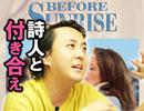 『赤い糸って本当にあるの?〜ヤンサン流、運命の人になる方法!!』中2ナイトニッポンvol.21 2/2 thumbnail