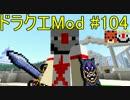 【Minecraft】ドラゴンクエスト サバンナの戦士たち #104【DQM4実況】