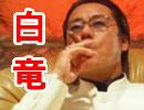高木淳也 中野英雄 大和武士 白竜『龍神』予告