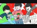 【松人力コラボ】恋愛勇者【おそ松×3】