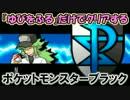 """""""ゆびをふる""""だけでクリアするポケットモンスターブラック Part15【実況】"""