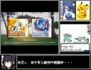 ポケットモンスター 銀 RTA 3:27:02 Part4 thumbnail
