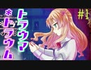 【トラウマ*トラウム】アナタのトラウマ、なんだろな【実況】01