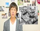 日本教育界のガン日教組は潰れてしまえ!【日教組委員長豪遊不倫】 thumbnail