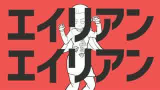 【人力ジョジョ】エ.イ.リ.ア.ン.エ.イ.リ.ア.ン【支倉未起隆】