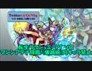 【パズドラ】ソロ マシンアテナ降臨!(壊滅級) 転生ラクシュミーPT