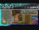【ゆっくり実況】とりあえず石炭10万個集めるマインクラフト#36【Minecraft