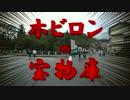 【FZ400】Various BLUE号で行く巡礼馳走「600マイルぼんぼり」Part.3