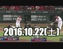 2016 プロ野球(日シ第1戦)今日のホームラン  2016.10.22