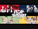 【バンやろ】楽曲まとめ thumbnail