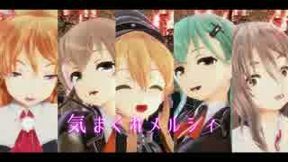 【MMD艦これ】つみ式重巡艦娘で『気まぐれメルシィ』 【カメラ配布】