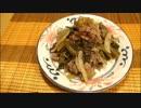 【ベトナム料理】牛肉と高菜漬けの炒めもの