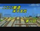【A列車で行こう3D】ニコニコ鉄道米子支社第19話