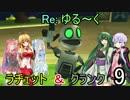 【VOICEROID実況】Re:ゆるーくラチェット&クランクpart9