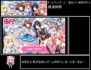 ガールフレンド(♪)イベント報酬SSR1枚取りRTA 1:13:05【音魂イベ】