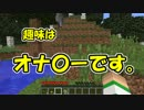 [Minecraft] ぼくらのマインクラフト-R- 第1話 「グダグダ3人組!?」